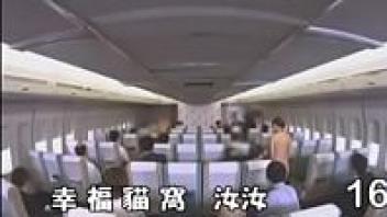 เอากัน เสียวหี เย็ดแอร์โฮสเตส เย็ดบนเครื่องบิน เย็ดคนจีน