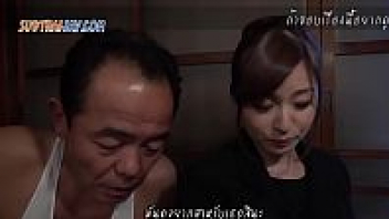 เย็ดหลาน เย็ดกับลุง หลอกเย็ด หนังโป๊ซับไทย หนังเอวีซับไทย